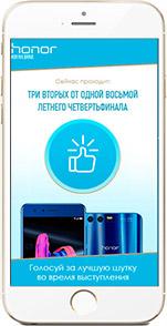 Мобильная версия сайта КВН & Huawei honor
