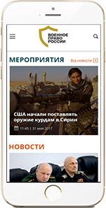 Мобильный сайт Вестник Военного Права
