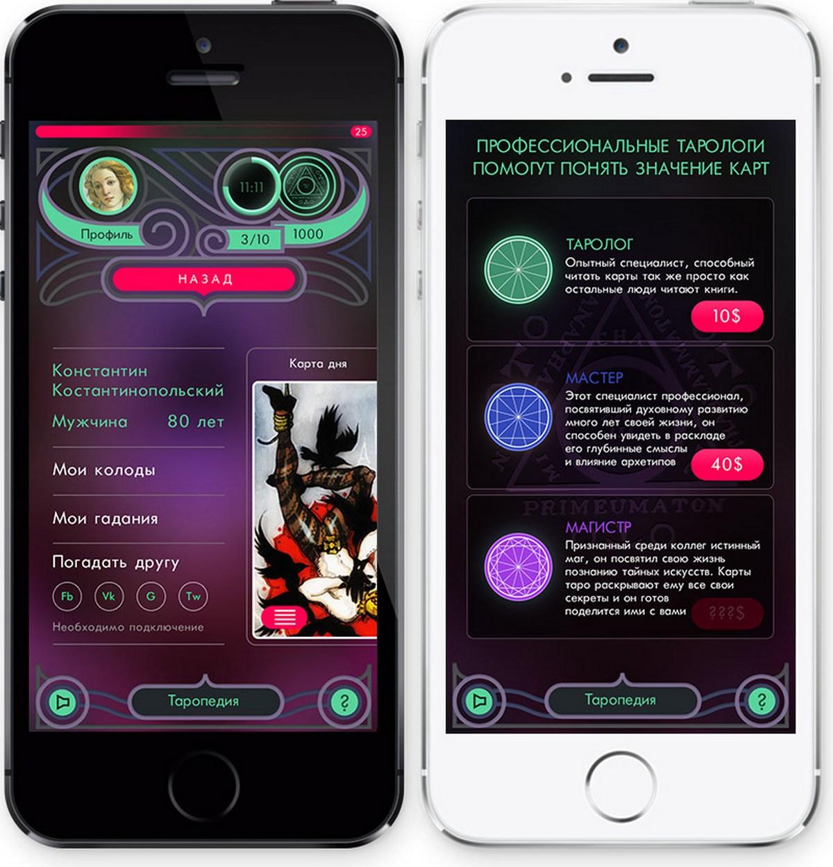 разработка мобильного приложения Taro Sleeve