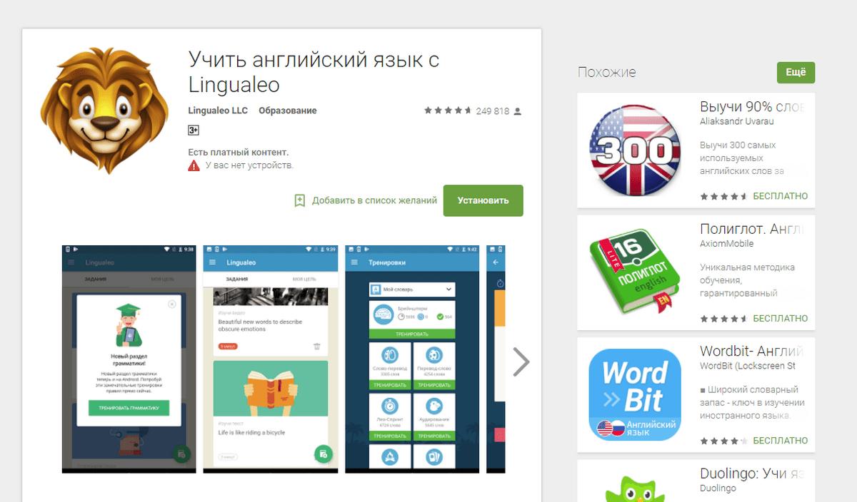 изготовление приложений для мобильных устройств для изучения языков
