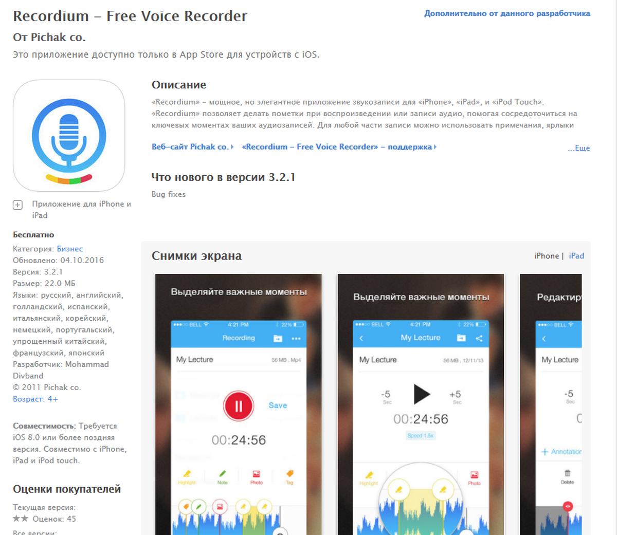 разработка приложений под ios для голосовых заметок