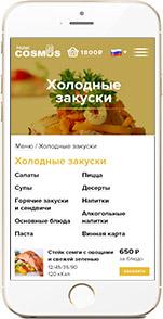 Мобильная версия сайта ресторана гостиницы «Космос»