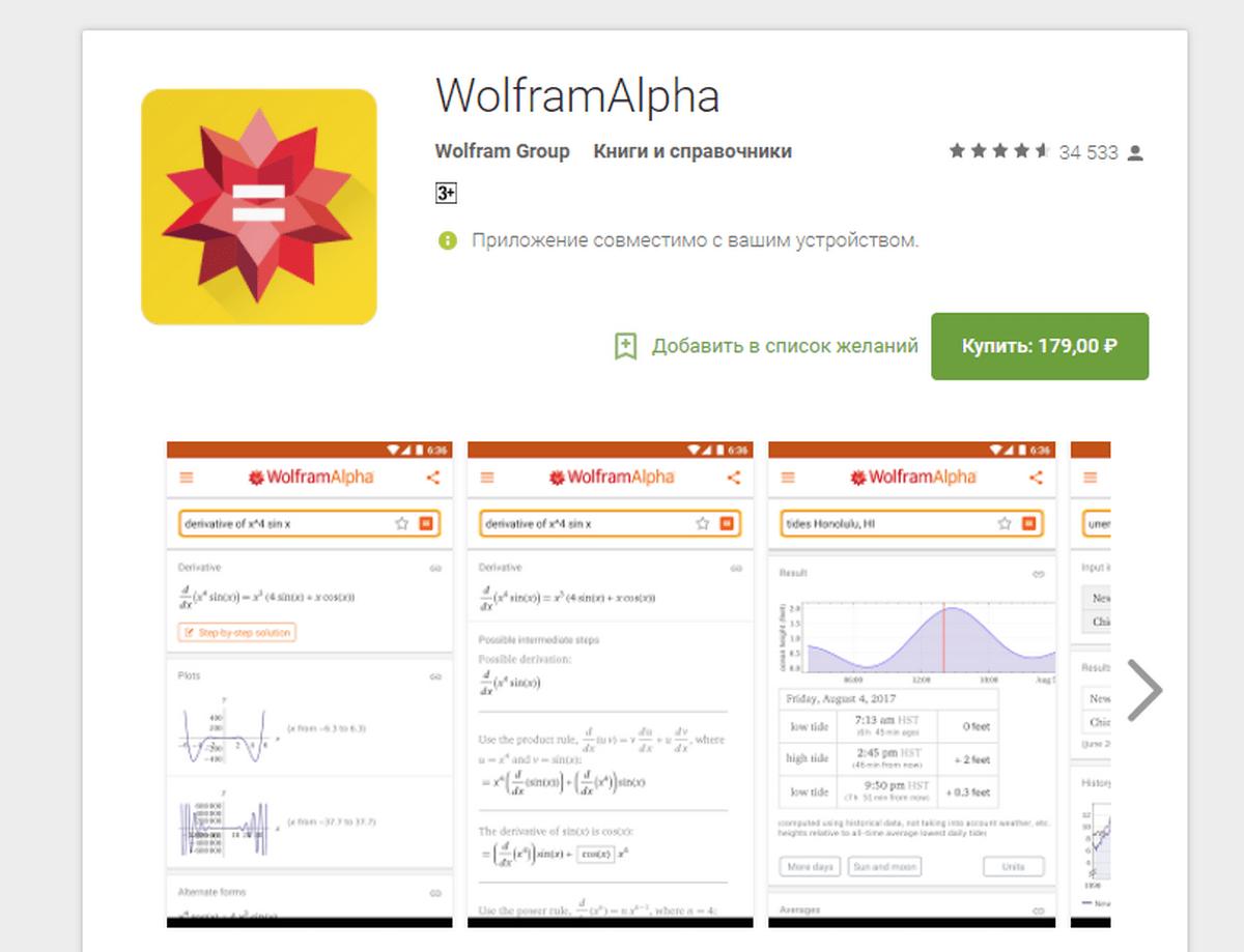 приложение Wolfram Alpha
