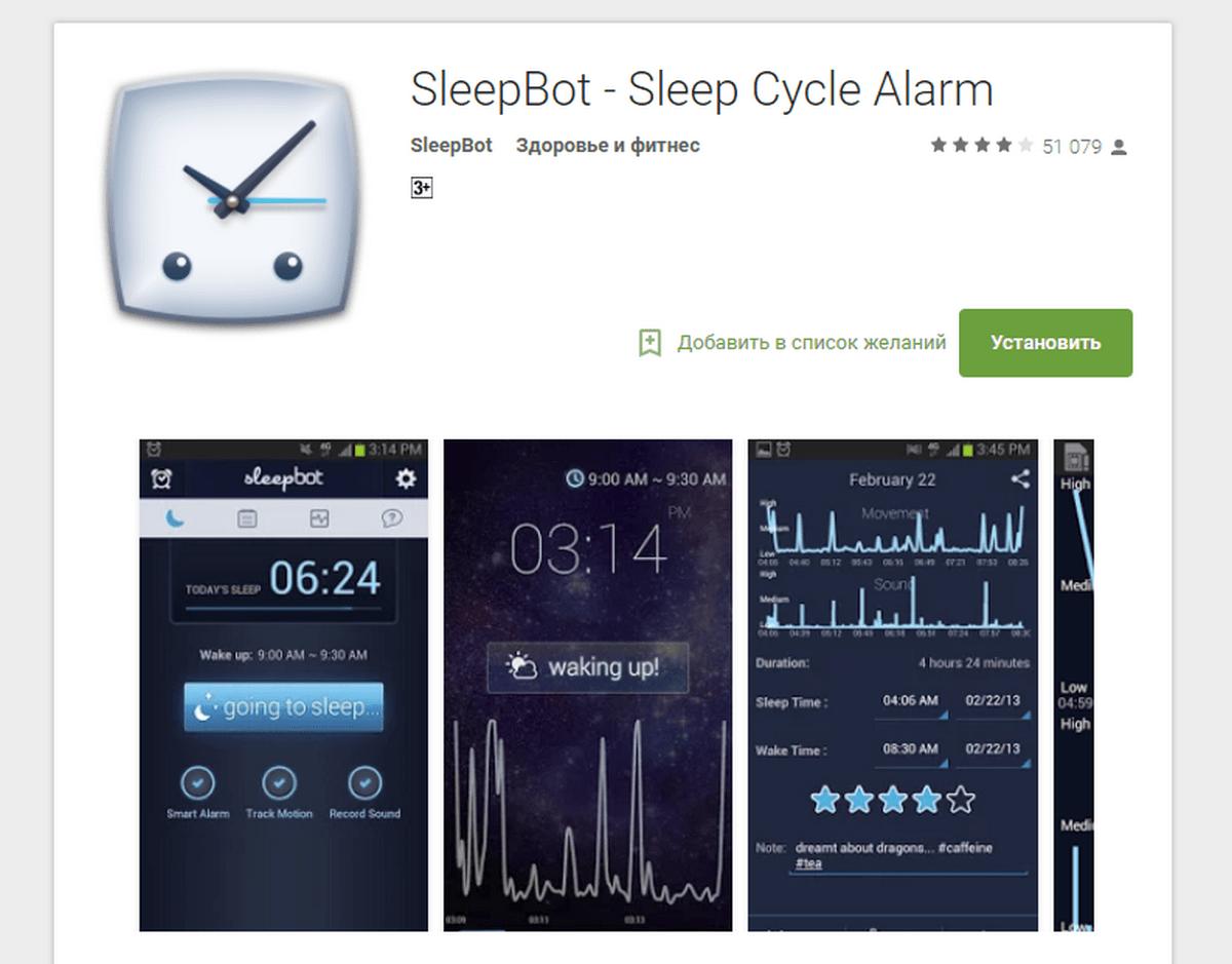 приложение SleepBot